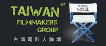 台灣電影人論壇