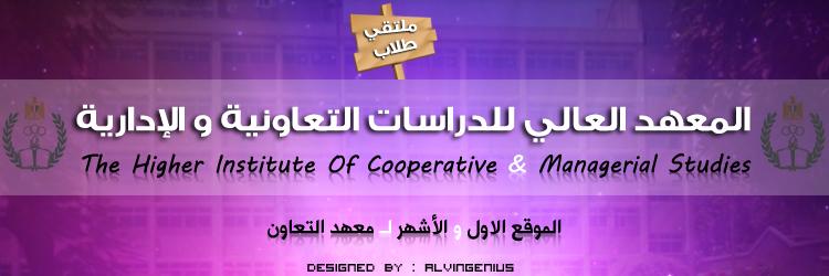 المعهد العالى للدراسات التعاونية والادارية
