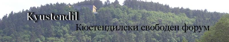 Кюстендилски свободен форум