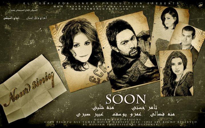 حصريا بوستر فيلم تامر حسنى 2010 نور عينى