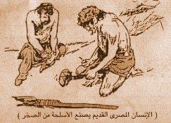 شامل الحضارة الفرعونية 00110.jpg