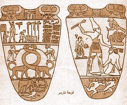 شامل الحضارة الفرعونية 00910.jpg