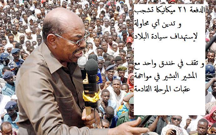منتديات طلاب الدفعة 21 ميكانيكا السودان