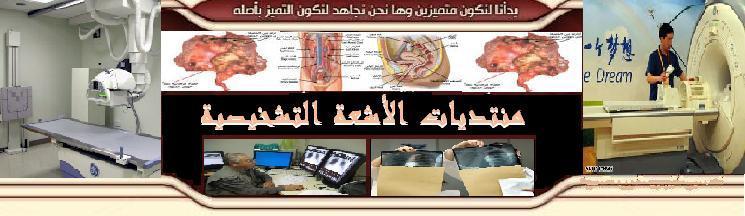 منتديات الأشعة التشخيصية