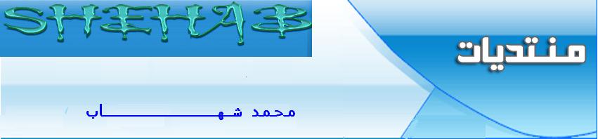 www.shehaba11.mam9.com