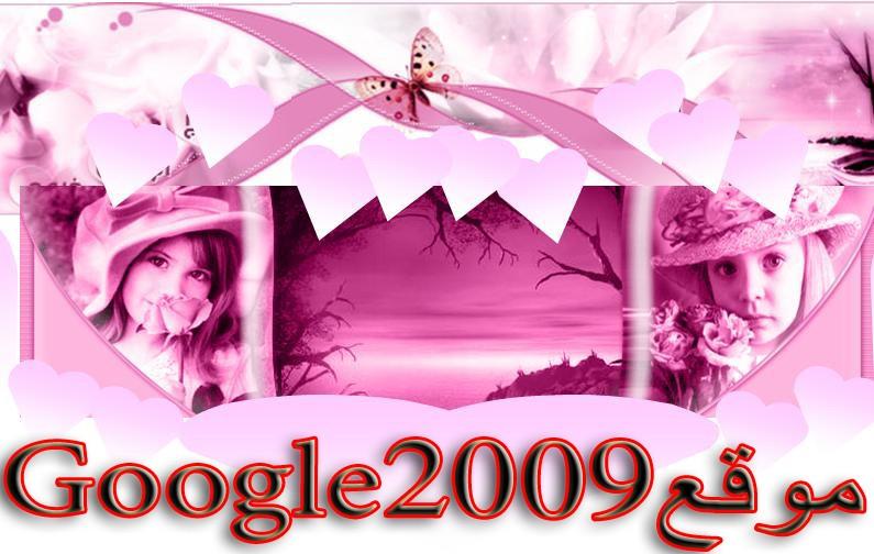 almadina2009