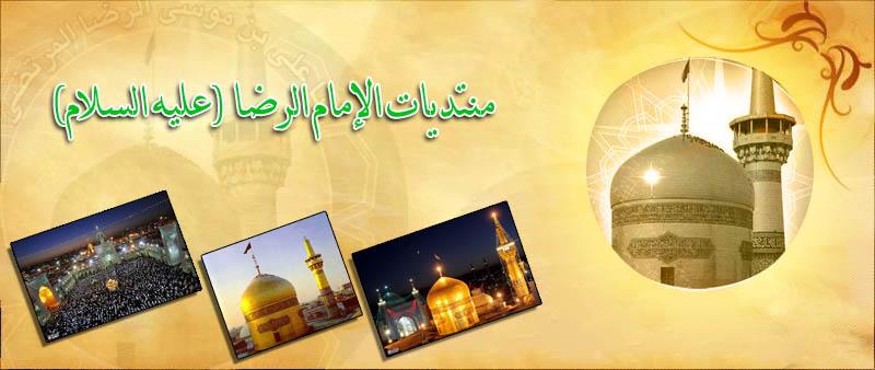 منتديات الإمام الرضا عليه السلام