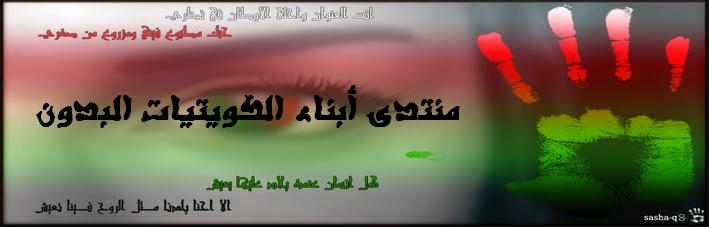 منتدى أبناء الكويتيات البدون