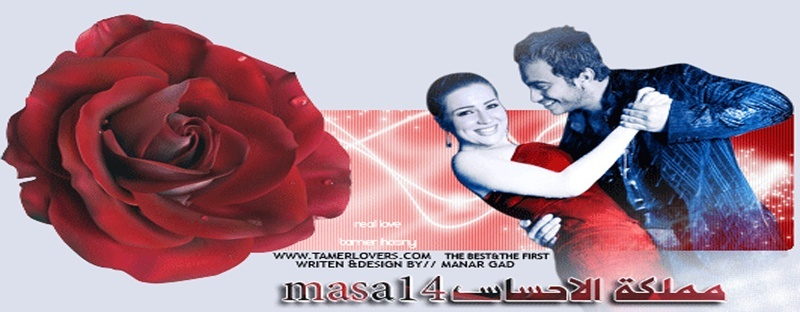 *♥*مـمــلـكــــــة الاحســـــاس *♥*
