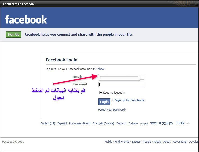 بعد مانكتب البيانات هيطلع لينا الابلكيشن بتاع الياهو نضغط على allow عشان  نفعله