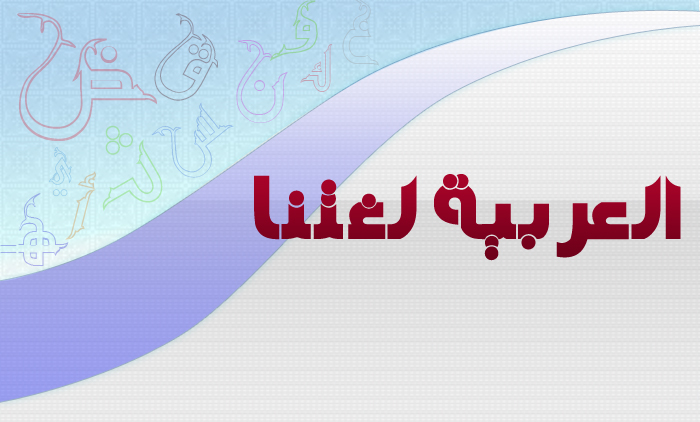 اللغة العربية نبراس حياتنا، بها نجد ذاتنا ، وبها نستنشق طيب هوائنا