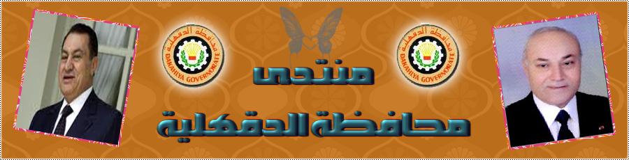 منتدى  محافظة الدقهلية