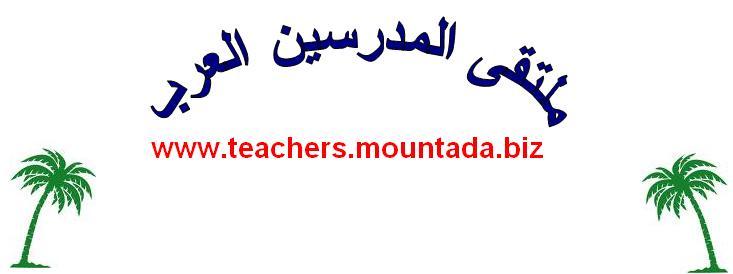 ملتقى المدرسين العرب