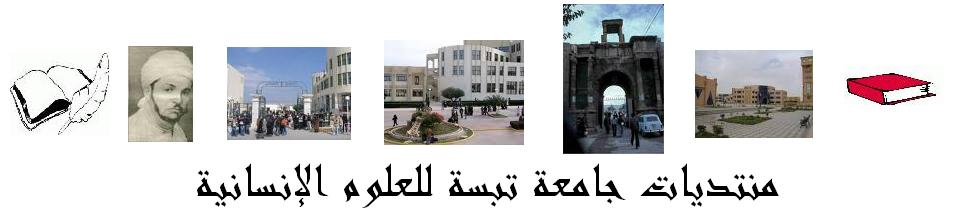 منتدى العلوم الإنسانية لجامعة تبسة