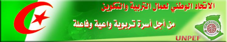 منتدى الإتحاد الوطني لعمال التربية والتكوين UNPEF **** الجزائر****