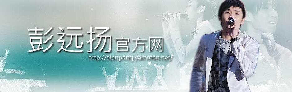 彭遠揚歌迷網