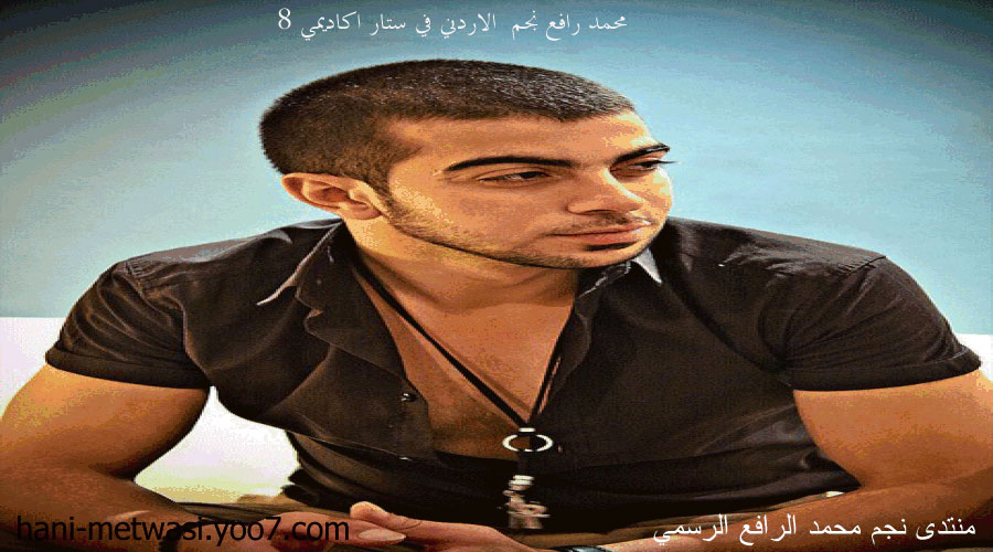منتدى النجم الاردني محمد رافع