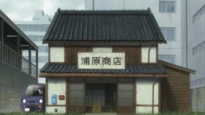 Urahara Shop