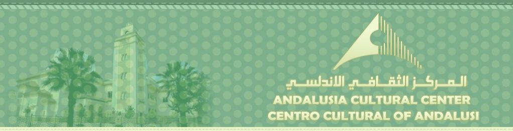 منتدى المركز الثقافي الأندلسي