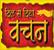 Dil Se Diya Vachan