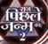 Raaz – Pichhle Janam Ka Session 2