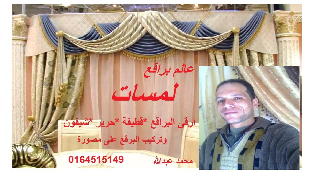 لمسات ارقى البراقع  *** محمد عبدالله *** دمياط الزرقا