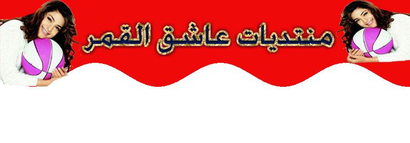 عـــــاشــــــق القــــــــــــمر