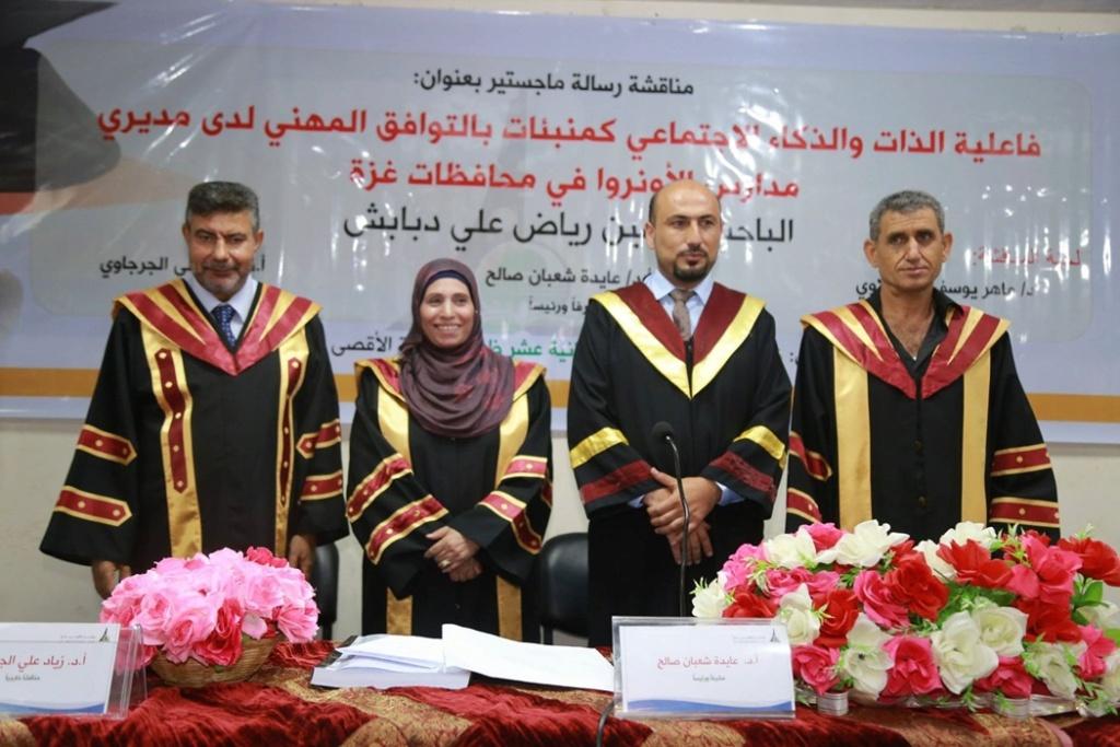 جامعة الأقصى تمنح الباحث حسين 37511910.jpg