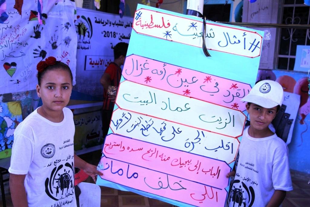 جمعية تختتم فعاليات مخيم العودة 39027510.jpg