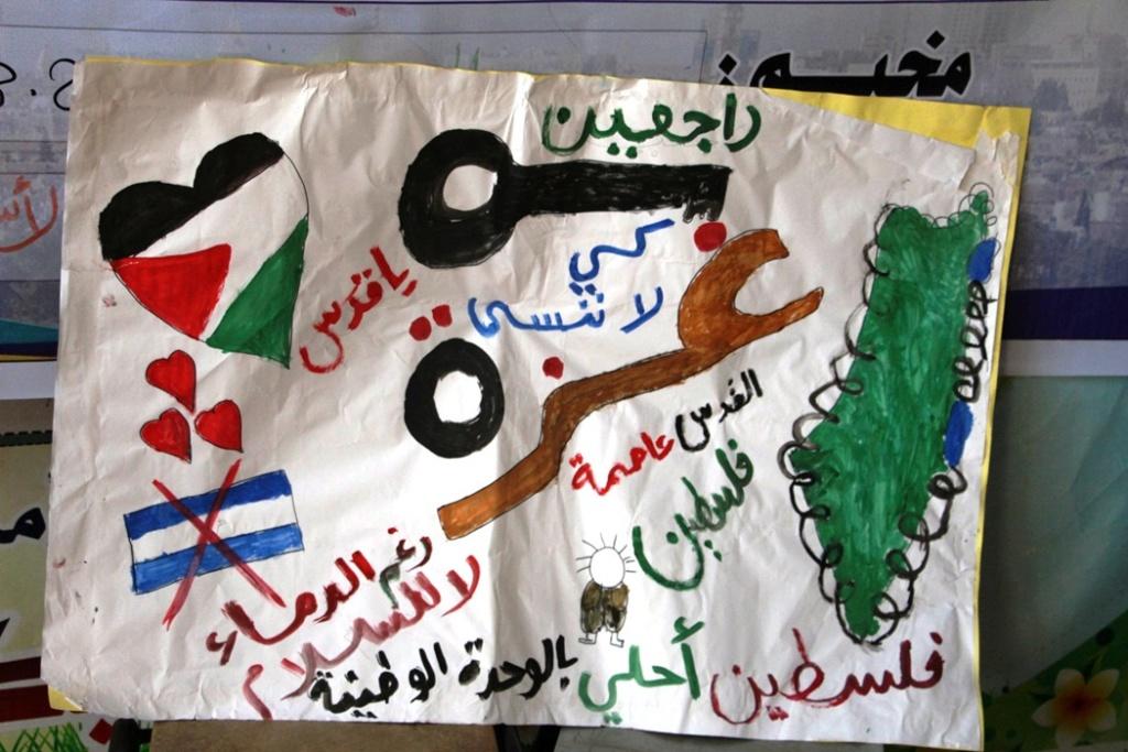 جمعية تختتم فعاليات مخيم العودة 39038910.jpg