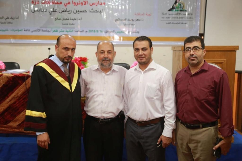 جامعة الأقصى تمنح الباحث حسين 39270810.jpg