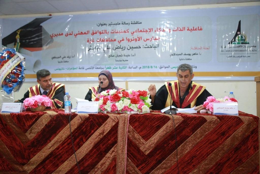 جامعة الأقصى تمنح الباحث حسين 39306810.jpg