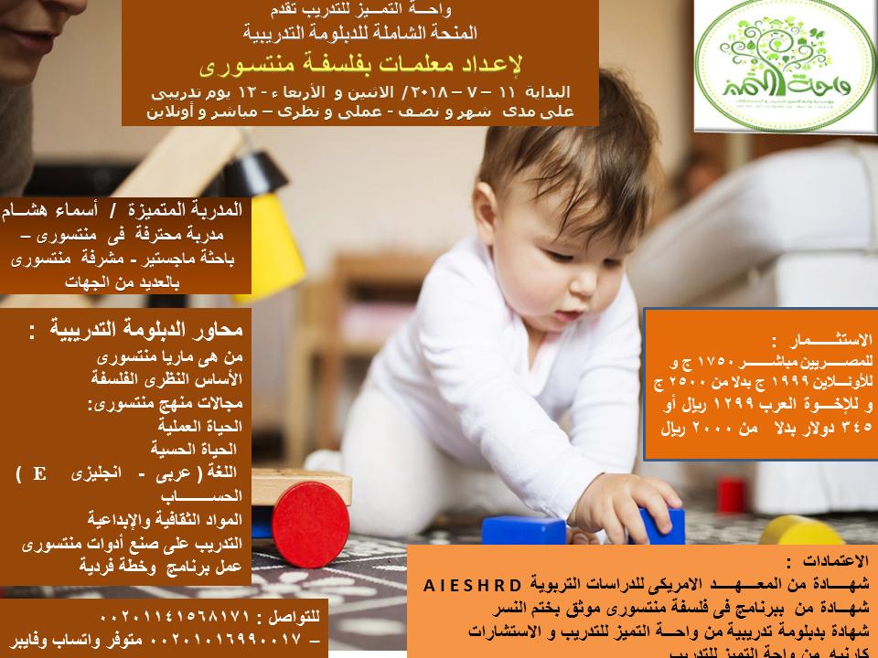 المنحة الشاملة للماجستير التدريبى التربية الخاصة