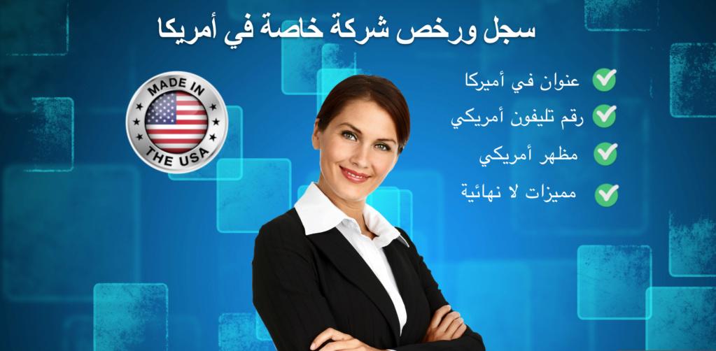 تأسيس شركات الولايات المتحدة الأمريكية