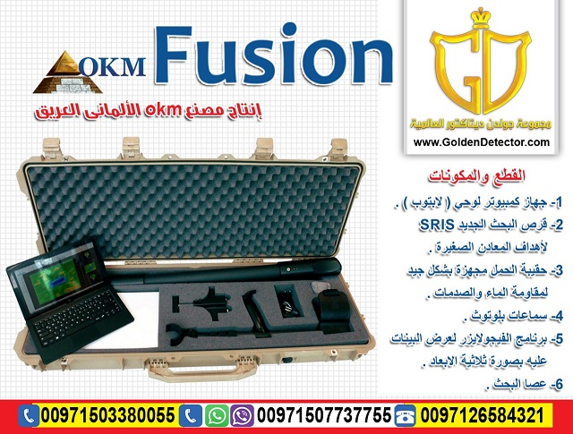 Fusion جهاز الذهب الحديث 59f43610.jpg
